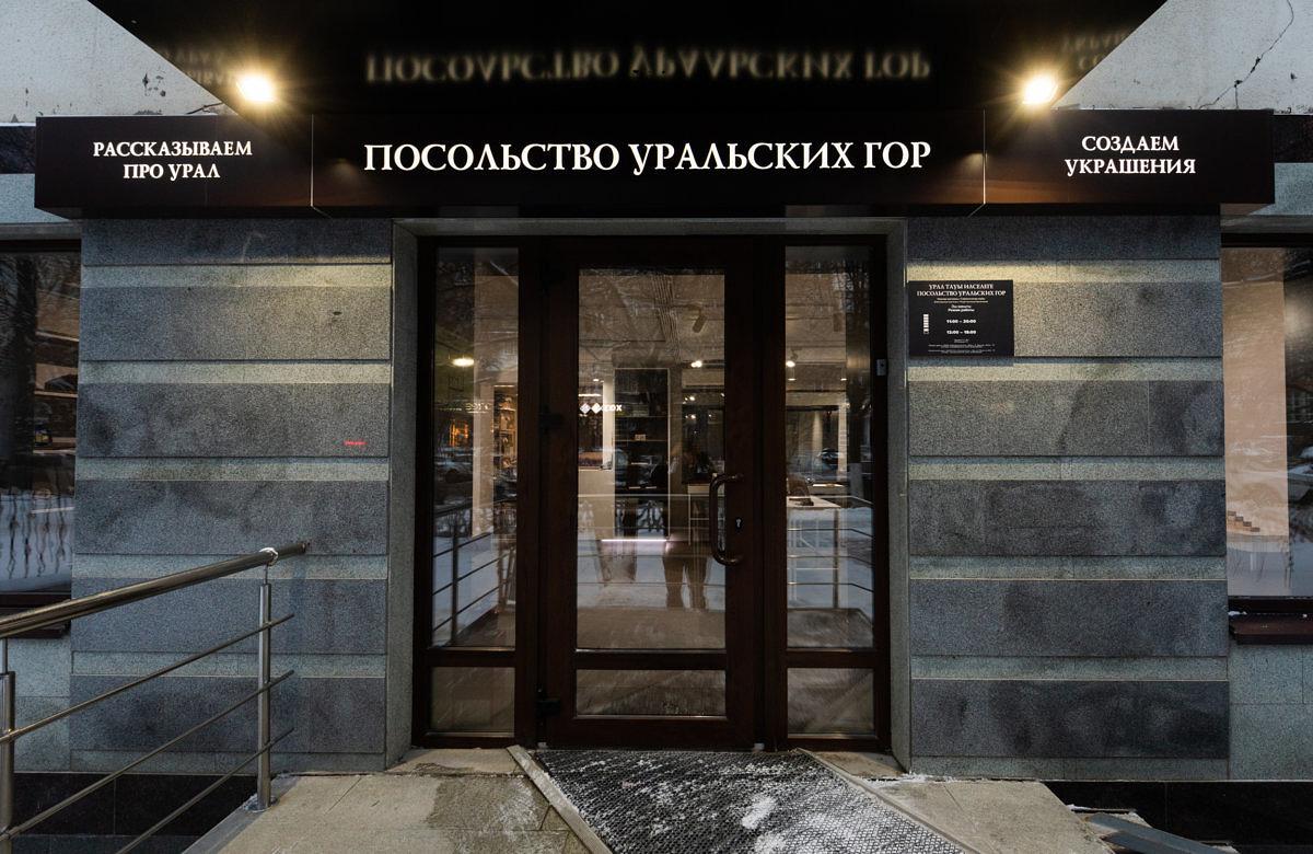 Посольство Уральских Гор оригинальные подарки в уфе